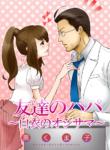 Tomodachi_no_Papa_v01_ch01_p001[Decadence]